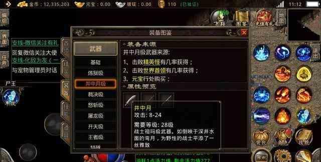 玛法一起玩神途中野史NPC篇•镇魔守将 一起玩神途 第8张